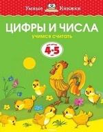 Цифры и числа (4-5 лет) (нов. обл. ) Умные книжки 4-5 лет
