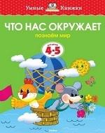 Что нас окружает (4-5 лет) (нов. обл. ) Умные книжки 4-5 лет