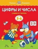 Цифры и числа (5-6 лет) (нов. обл. ) Умные книжки 5-6 лет