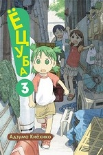 Обложка книги Ецуба! Том 3