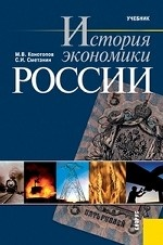 История экономики России.Уч.-7-е изд