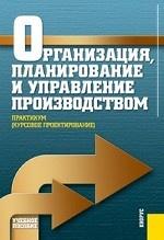 Организация.Планирование и управлениепроизводством.Практикум.Уч.пос.-3-е изд
