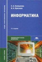Информатика: Учебное пособие. 11-е изд., стер