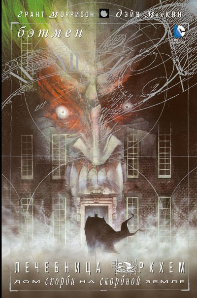 Читать комикс бэтмен лечебница аркхем