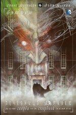 Бэтмен. Лечебница Аркхем. Дом скорби на скорбной земле