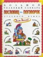 Большой толк.слов.пословиц и погов. рус.яз. (мел.)