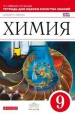 Химия. 9 кл. Тетрадь для оценки качества знаний