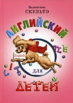 Английский для детей. В 2-х частях (количество томов: 2)