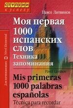 Моя первая 1000 испанских слов. Техника запоминания