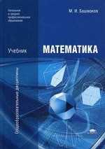 Математика. Учебник для учреждений начального и среднего профессионального образования
