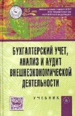 Бухгалтерский учет, анализ и аудит внешнеэкономической деятельности: учебник. 2-е изд., перераб. и доп