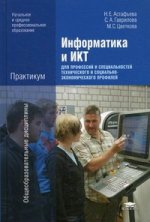 Информатика и ИКТ. Практикум для профессий и специальностей технического и социально-экономического профилей