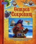 Остров Сокровищ. Книга-игрушка