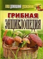 Ваш домашний урожайник. Грибная энциклопедия