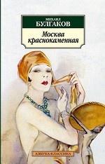 Скачать Москва краснокаменная бесплатно
