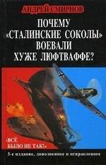 """Почему """" сталинские соколы"""" воевали хуже Люфтваффе? """" Всё было не так!"""""""
