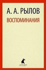 А. А. Рылов. Воспоминания