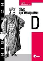 Язык программирования D (файл PDF)