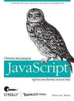 JavaScript. Оптимизация производительности (файл)