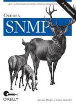 Основы SNMP, 2-е издание (файл PDF)