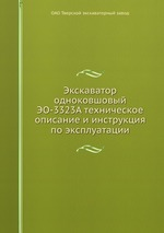 Книга экскаватор одноковшовый эо-3323а техническое описание и.