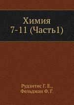 Химия 7-11 (Часть1)