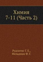 Химия 7-11 (Часть 2)