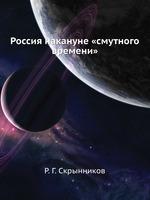 Россия накануне «смутного времени»