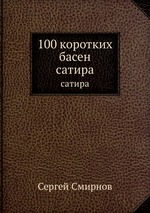 100 коротких басен. сатира