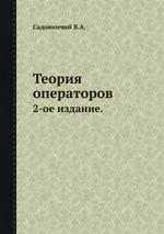 Теория операторов.. 2-ое издание