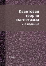 Квантовая теория магнетизма. 2-е издание