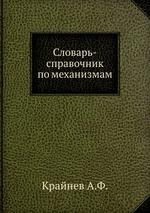 Словарь-справочник по механизмам