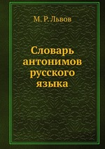 Словарь антонимов русского языка