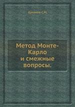 Метод Монте-Карло и смежные вопросы