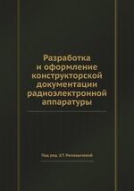 Разработка и оформление конструкторской документации радиоэлектронной аппаратуры