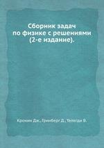 Сборник задач по физике с решениями (2-е издание)