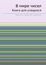 В мире чисел. Книга для учащихся