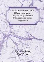 Психолингвистика. Общественные науки за рубежом