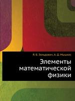 Элементы математической физики