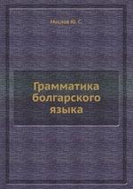 Грамматика болгарского языка