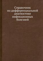 Справочник по дифференциальной диагностике инфекционных болезней
