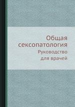 Сексопатология в омске
