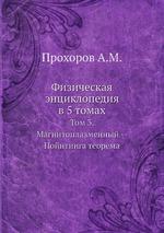 Физическая энциклопедия. Том 3