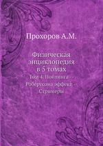 Физическая энциклопедия. Том 4