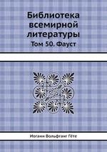 Библиотека всемирной литературы. Том 50. Фауст