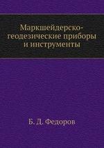 Маркшейдерско-геодезические приборы и инструменты