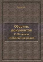 Сборник документов. К 50-летию изобретения радио