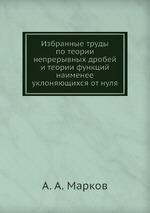 Избранные труды по теории непрерывных дробей и теории функций наименее уклоняющихся от нуля