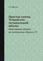Шилов Г.Е. книги | | купить, заказать, цена