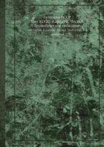 Геология СССР. Том XLVIII. Карпаты. Часть I. Геологическое описание
